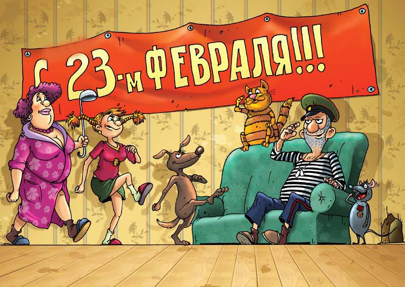 Прикольные картинки и шутливые поздравления к 23 февраля!