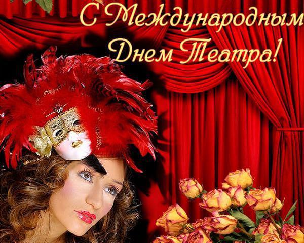 Сегодня Международный День Театра!
