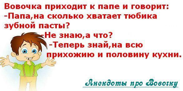 Анекдоты Для Детей Лет