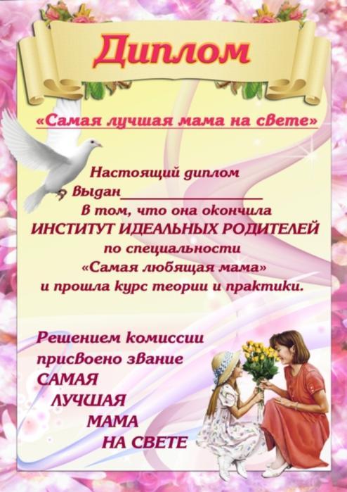 Дипломы для мамы Женский Мир