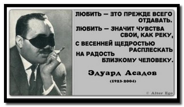 Эдуард Асадов. Стихи.