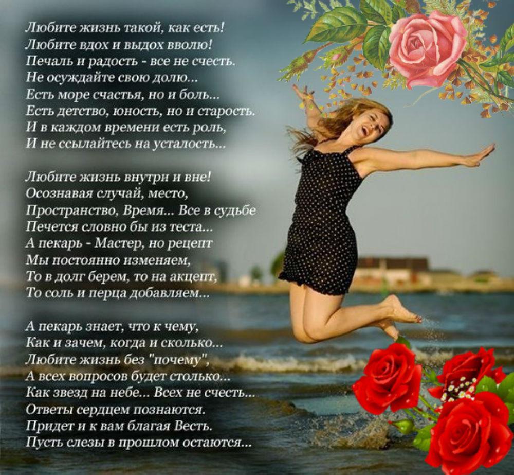 Красивые стихи на фото