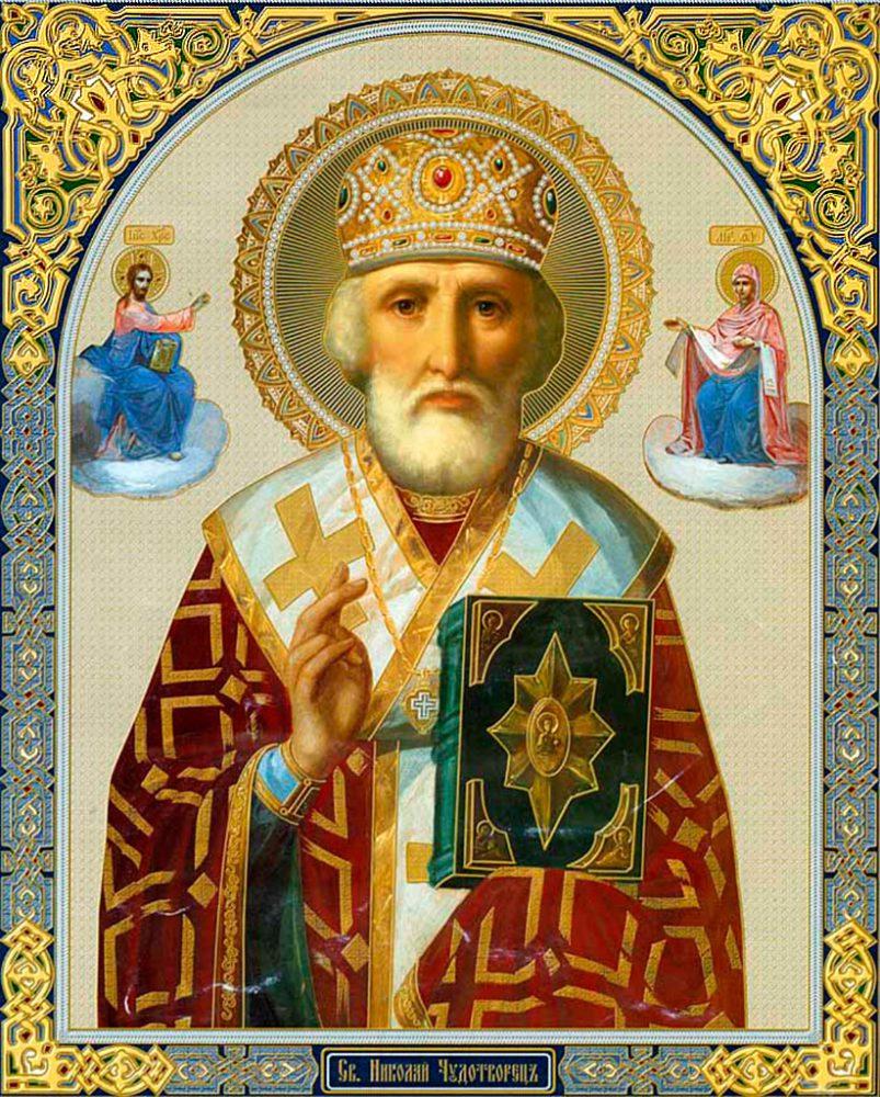 22 мая — день самого «быстрого на помощь» святого — Николая Чудотворца.