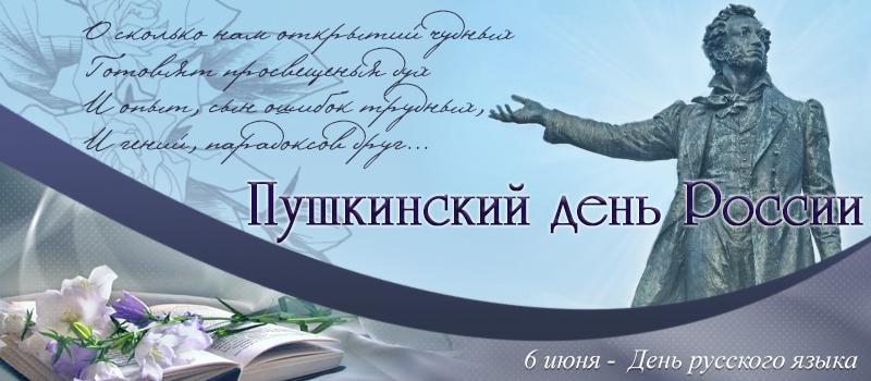 6 июня - Пушкинский день России и День русского языка (интересные факты)