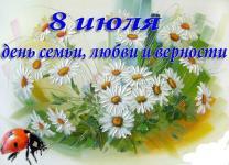 8 июля - День семьи (история праздника)