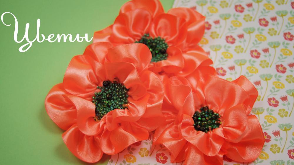 Мастер класс красивые цветы из лент