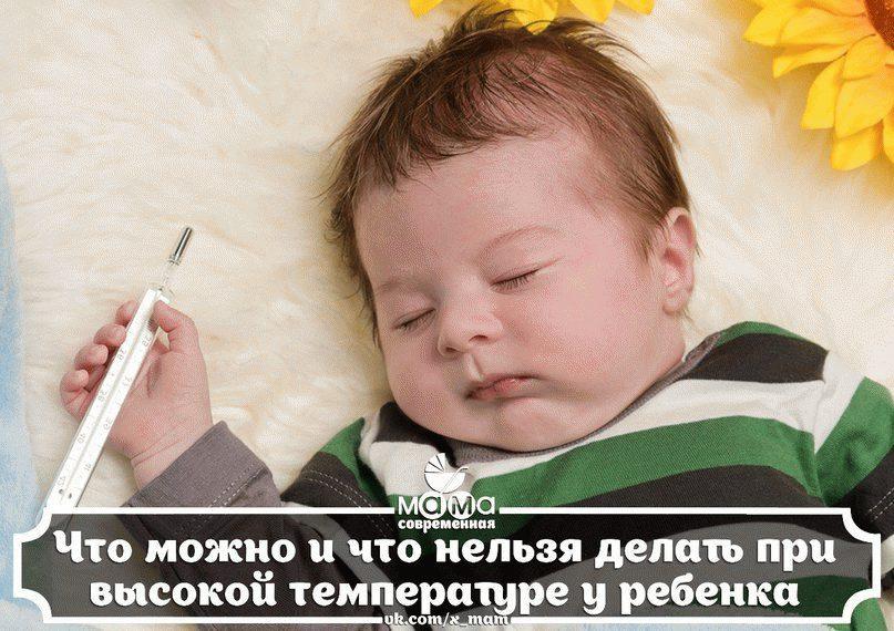 При высокой температуре у ребенка что принимать