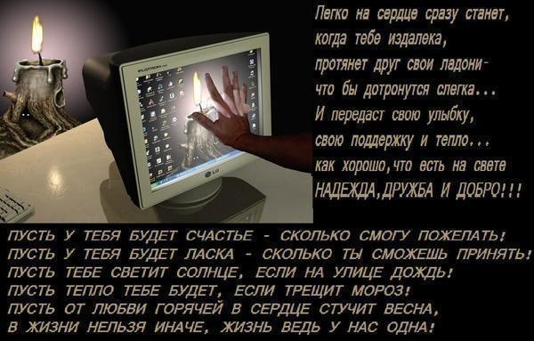 Стих виртуальной подруге от подруги
