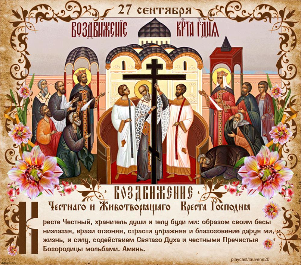 Открытки с праздником воздвижения креста господня 27 сентября, классные открытки