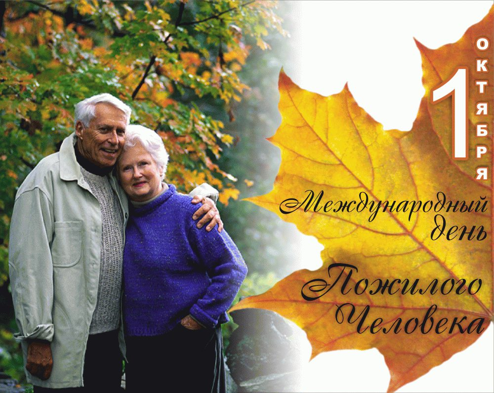 1 октября Международный день пожилых людей