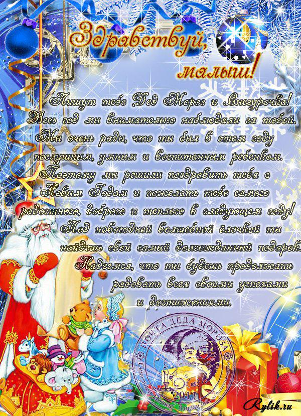 Картинки письмо от деда мороза для детей, картинки детей папами