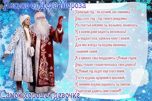 Стихи приветствие от деда мороза