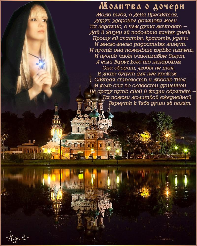 Открытка с молитвой о детях