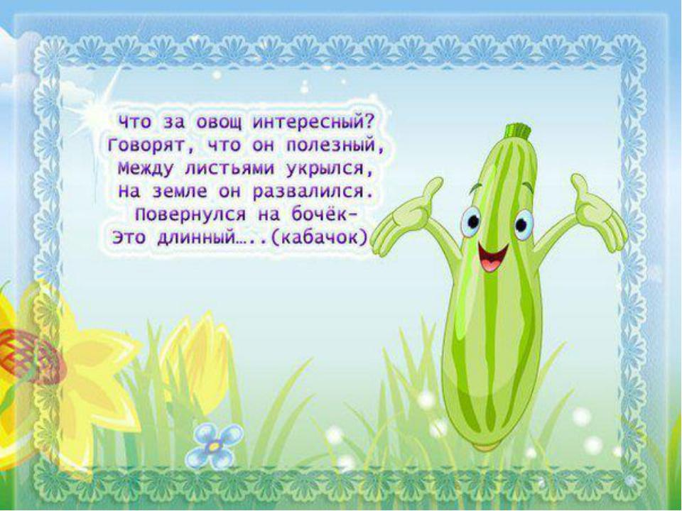 буквы картинки и стихи про фрукты нашего