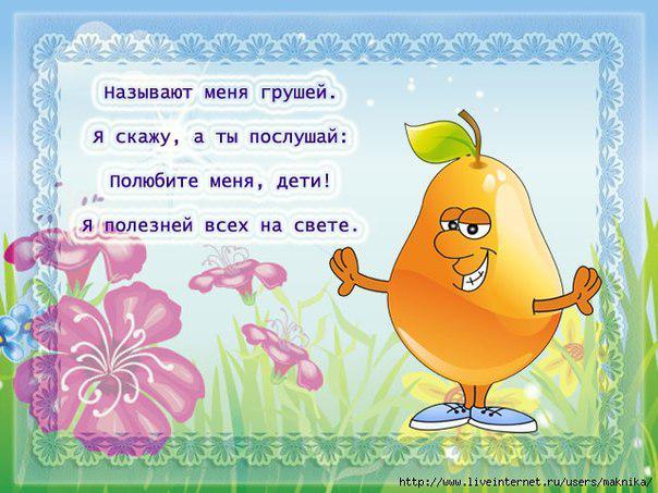 Детские стихи в картинках - овощи, фрукты и ягоды ...