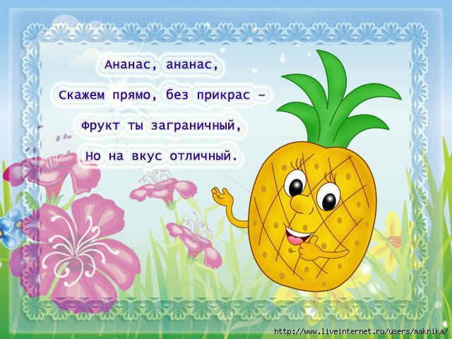 киевских смешные четверостишья про овощи с картинкой комплекс упражнений штангой
