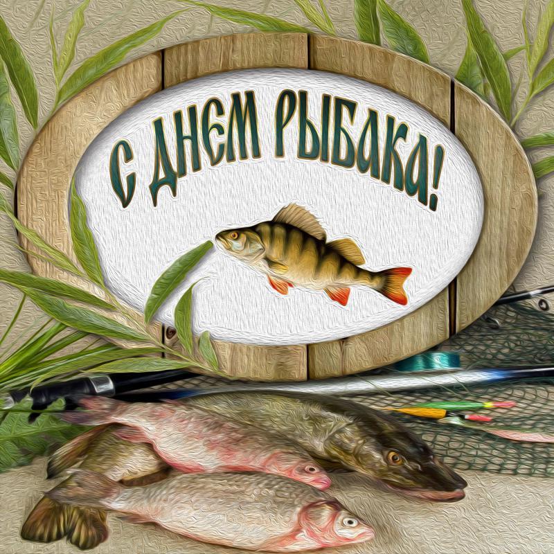 Красивые открытки к дню рыбака, минин пожарский день