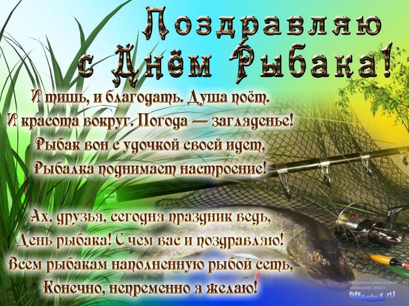 Большое, день рыбака поздравления открытки