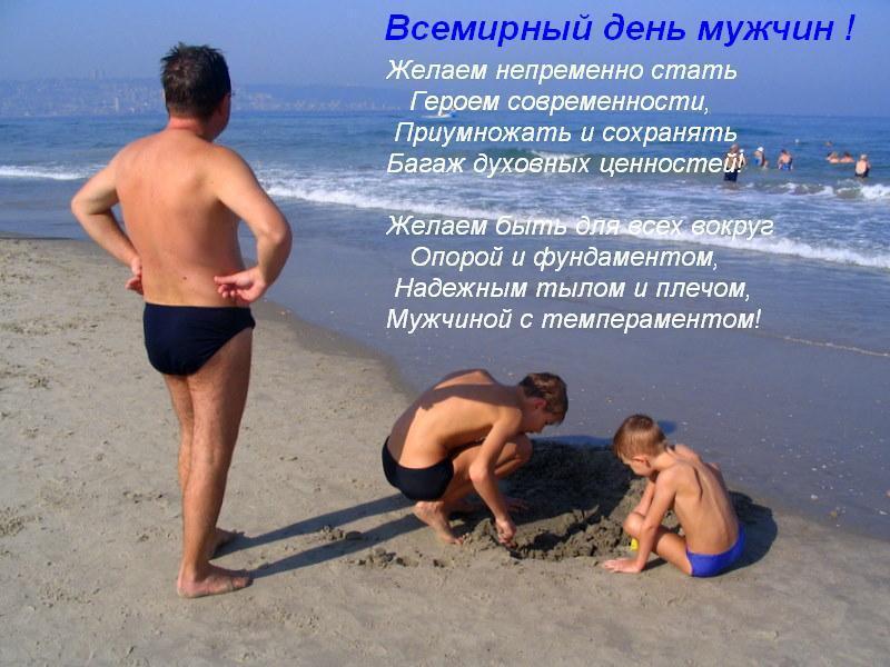 Всемирный день мужчин и открытки, про